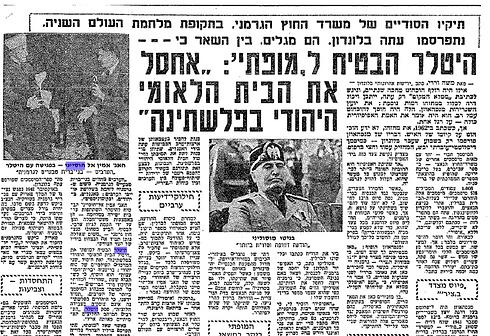 """מתוך גיליון """"ידיעות אחרונות"""", 1964 (צילום: ארכיון """"ידיעות אחרונות"""")"""