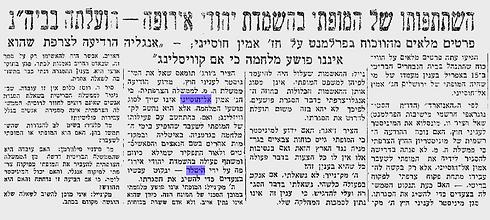 """מתוך גיליון """"ידיעות אחרונות"""", 1946 (צילום: ארכיון """"ידיעות אחרונות"""")"""