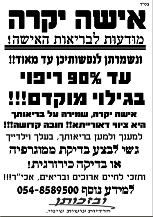 Unique campaign urges early detection of breast cancer among haredi women