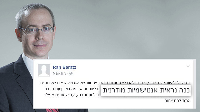 A Facebook post in which Baratz refers to President Obama as an anti-Semite.