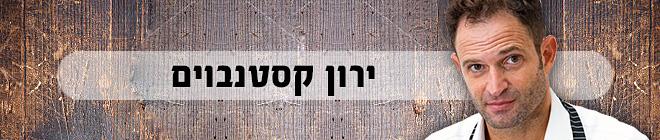 ירון קסטנבוים
