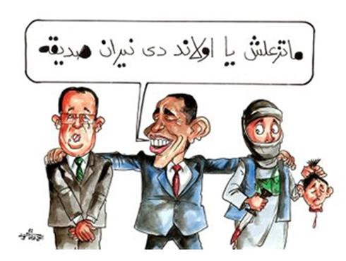 אובמה מנחם את הנשיא הולנד, בקריקטורה שפורסמה בסעודיה ()