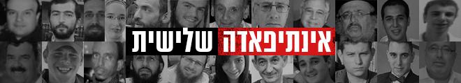 Tovább tombol a palesztin terrorhullám Izraelben
