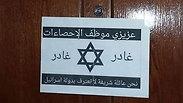 """""""לא לכתוב ישראל"""". סערה במפקד האוכלוסין בירדן"""