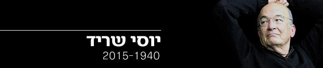 Pénteken este tel-avivi otthonában váratlanul elhunyt Joszi Szárid politikus, író, újságíró.