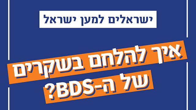 The anti-BDS flier: 'Israelis for Israel: How to fight BDS's lies?'