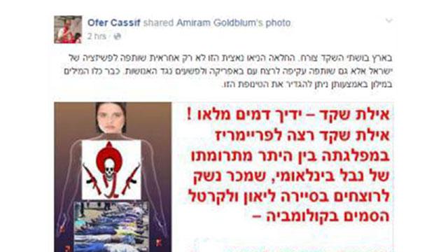 Ofer Cassif's Facebook post