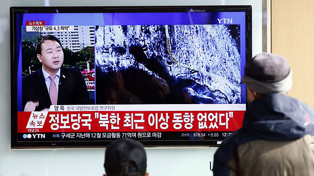 Reports about 'successful test' in North Korea (Photo: EPA)