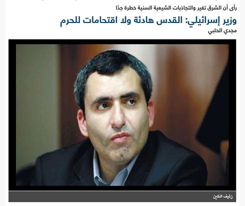 Israeli Minister Ze'ev Elkin's interview on Saudi website Elaph