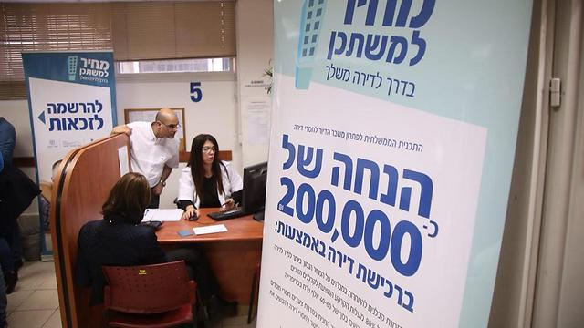 נרשמים להגרלת מחיר למשתכן במשרדי עמידר בתל-אביב (צילום: מוטי קמחי)