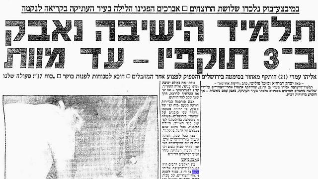 הכתבה על רצח אליהו עמדי, ב-1986 ()