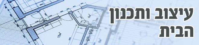 עיצוב ותכנון הבית