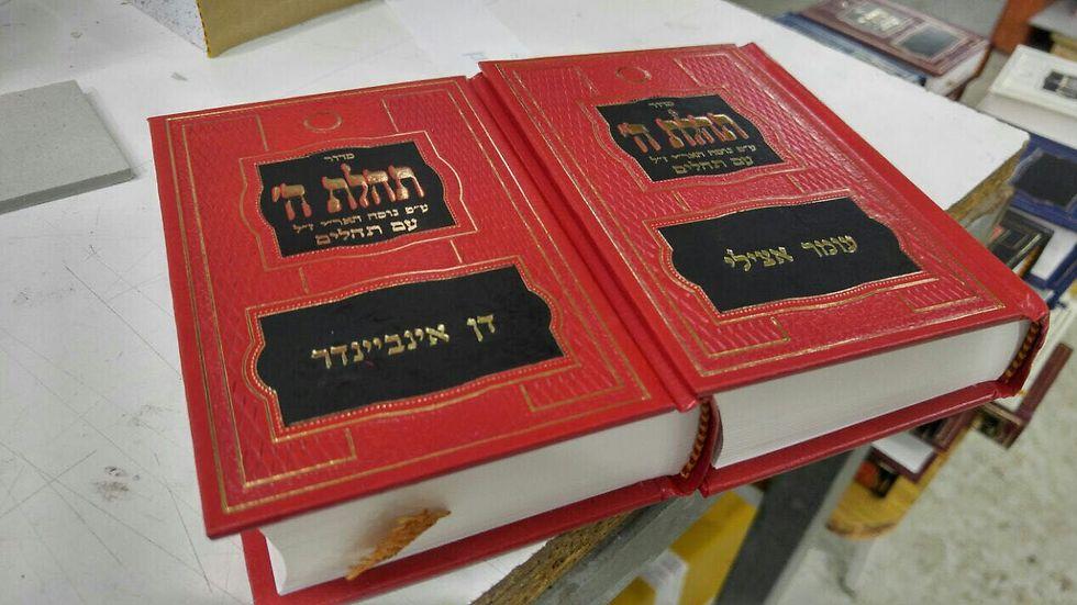 """צילום: בית""""ר ירושלים"""