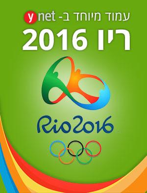 ריו 2016