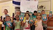 מהקרבות באוקראינה לכיתה א