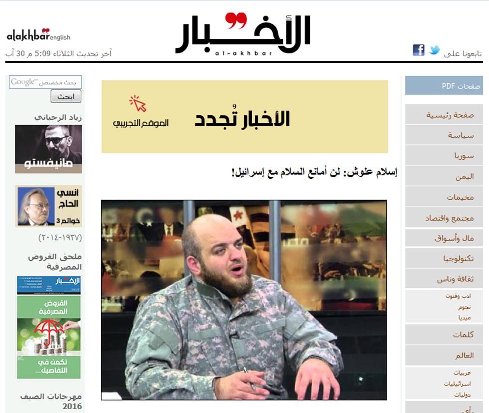 A screenshot from Hezbollah affiliated Al-Akhbar newspaper. The headline reads 'Islam Aloush: I'm not against peace with Israel.'
