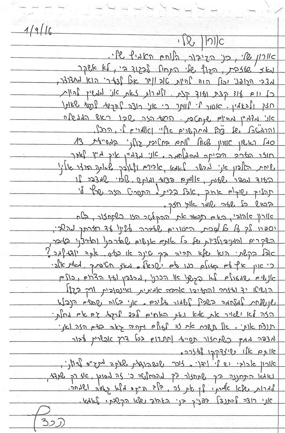 Herzl Shaul's final letter to his fallen son.
