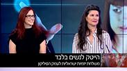 הישראליות שיוצאות לכבוש את עמק הסיליקון