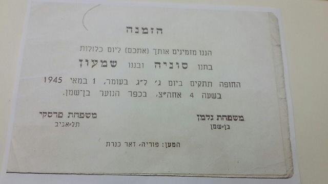 The wedding invitation (from the Ben Shemen archive)