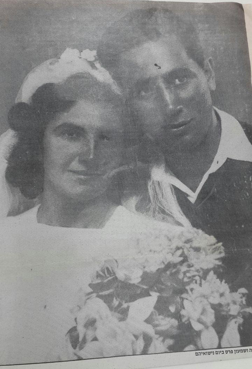 Sonya and Shimon Peres on their wedding day (from the Ben Shemen archive)