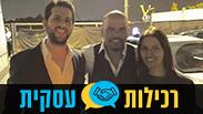 סוכה תרבותית: גמליאל רוקדת עם אייל גולן ומה קשור