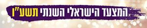 המצעד הישראלי השנתי