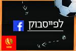 לפייסבוק