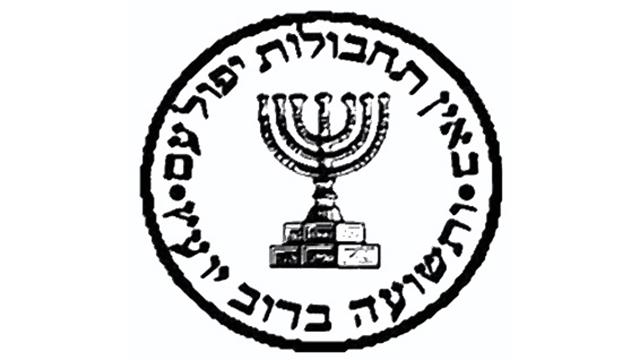 Mossad emblem
