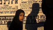 צילום: אילן בן יהודה