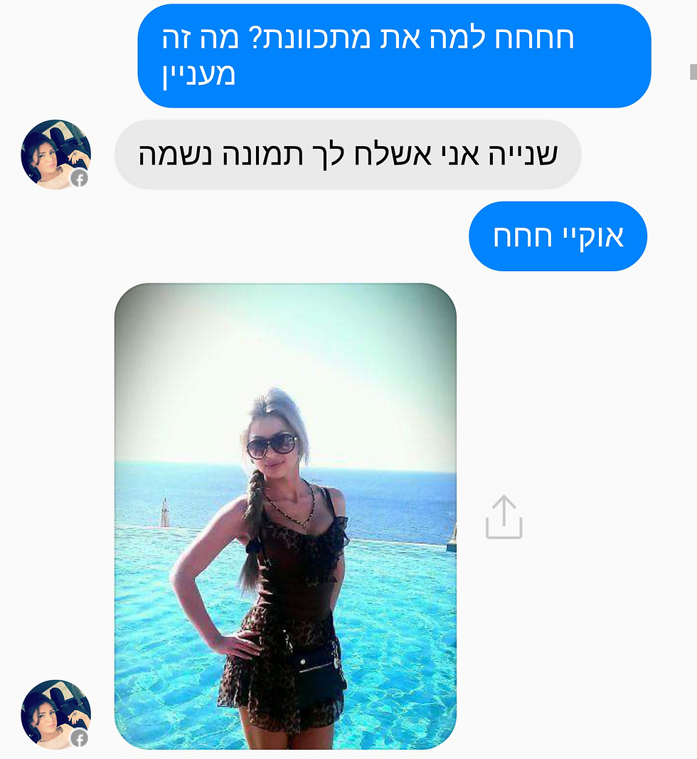 "Chat transcript wherein Hamas operative attempts to entice soldier with a picture of ""herself"" (Photo: IDF Spokesperson's Unit) (Photo: IDF Spokesperson's Unit)"
