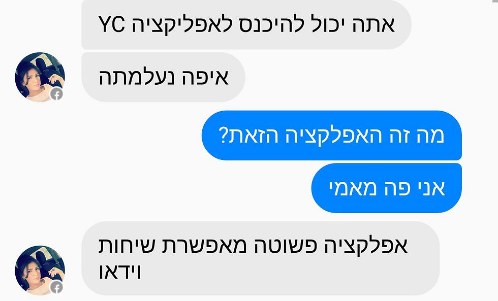 """התכתבות בין חייל לבין פרופיל פיקטיבי של חמאס (צילום: דו""""צ)"""