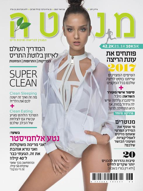 אלחמיסטר על שער מגזין מנטה (צילום: שי יחזקאל)