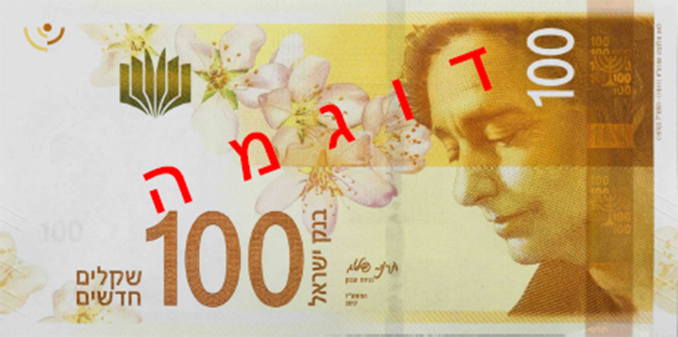 New NIS 100 banknote example
