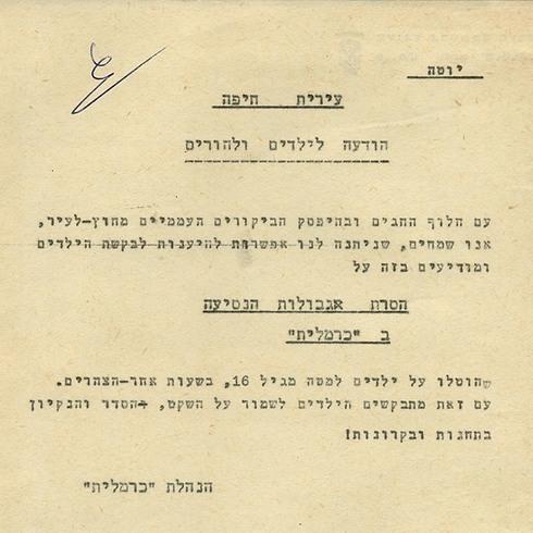 הודעת עיריית חיפה: מותר לילדים לנסוע בכרמלית