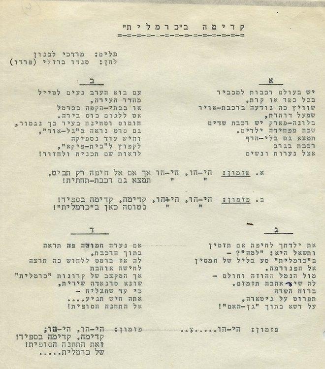 """""""שיר הכרמלית"""", 1959"""
