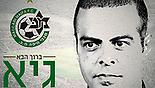 האתר הרשמי של מכבי חיפה