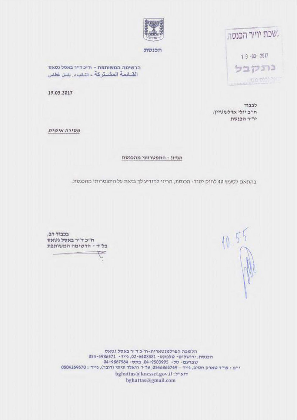 Copy of Ghattas' resignation notice