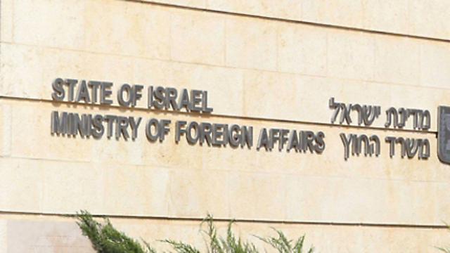 משרד החוץ בירושלים  (צילום: גיל יוחנן)