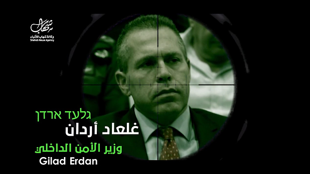 Strategic Affairs Minister Erdan