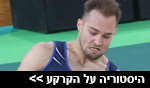 אורן אהרוני