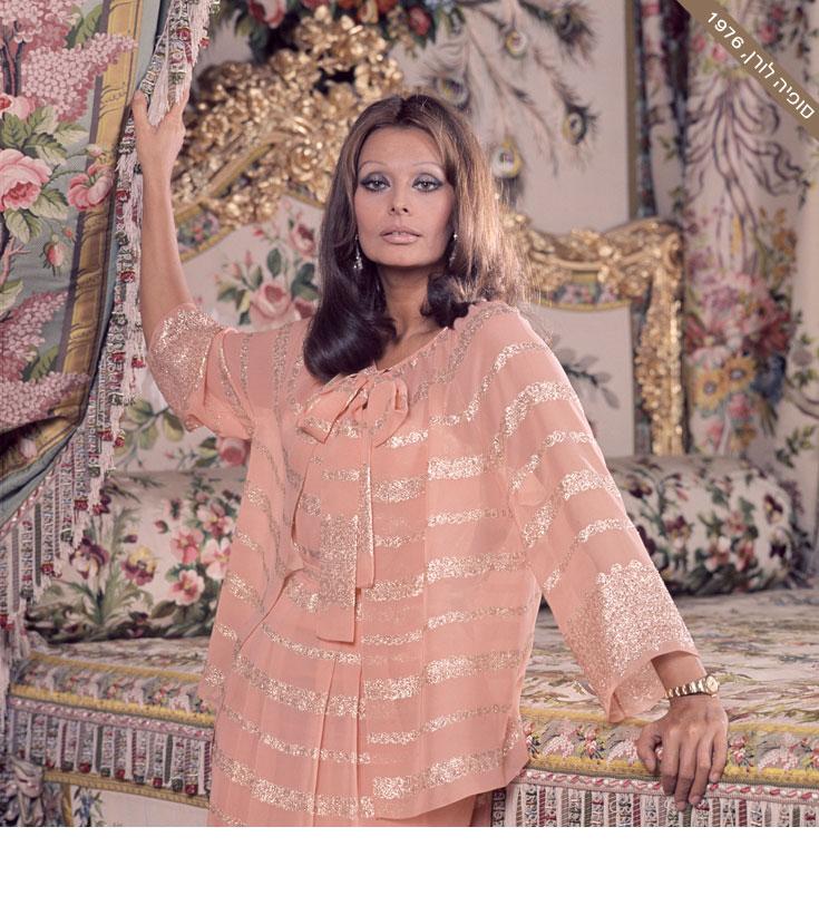 בשנת 1976 צולמה סופיה לורן להפקת אופנה על ידי רג'ינאלד דיוויס, צלם הבית של משפחת המלוכה הבריטית. הלוקיישן: חדר השינה של מארי אנטואנט בארמון ורסאי. בסדרת התצלומים המרהיבה לורן נמצאת בשיא תהילתה, שכובה על מיטת האפיריון במעיל של אמיליו פוצ'י, או עומדת בחליפת חצאית עם פסי לורקס כסופים. למרות חוסר ההרמוניה בין הבגדים לתפאורה - לורן לחלוטין עוברת כמלכה (צילום: rex/asap creative)