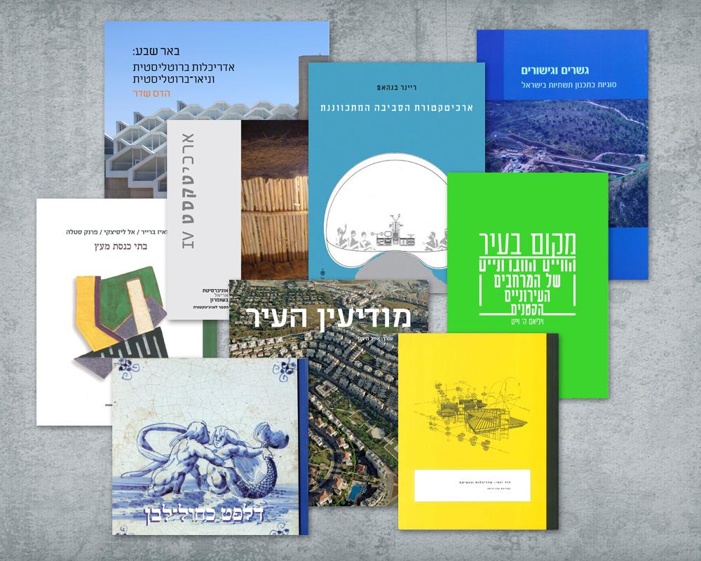 בשנה האחרונה יוצאים ספרי אדריכלות רבים בישראל, והם נסקרים בכתבה הזו