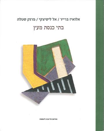 עולם תרבותי ודתי שנכחד בשואה. עטיפת הספר על בתי הכנסת