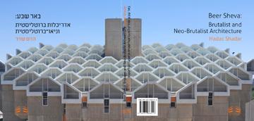 ספריית ארן באוניברסיטת בן גוריון (נדלר-נדלר-ביקסון-גיל) על עטיפת הספר