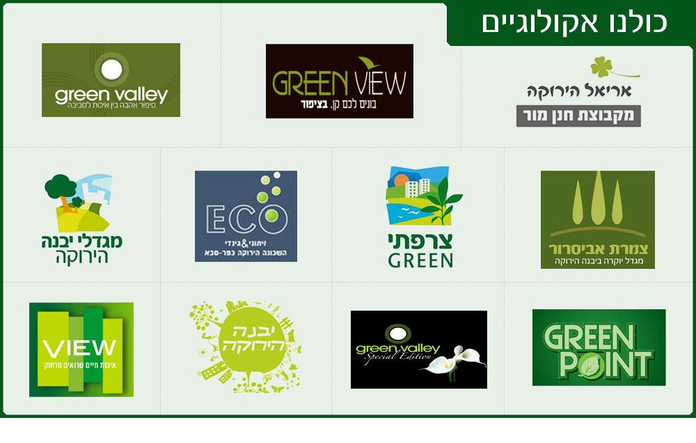 Green Valley Special Edition ביבנה, Green Point בכפר סבא, דירה בטבע באריאל הירוקה, צרפתי גרין ברחובות, Eco בכפר סבא, מגדלי יבנה הירוקה, Green view במודיעין