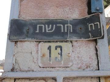 מבנייני מפעל וולקן. מוקד תעשייה ותעסוקה מהמובילים בישראל