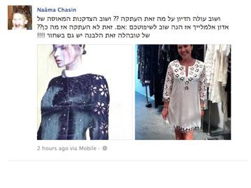 נעמה חסין מאשימה את גדי אלימלך בהעתקה בעמוד הפייסבוק שלה
