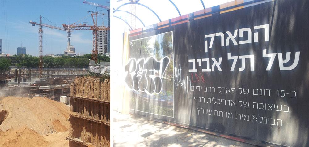 העבודות במתחם השוק הסיטונאי והשלט שמקיף את המתחם, היום בתל אביב. הגן אמור להיות מוגבה מעל הפרויקט, באופן שלא הוכיח את עצמו במקומות נוספים בעיר ( צילום: לי יפה )