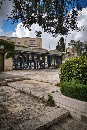 שער הברזל בעיצוב בצלאל שץ (צילום: איתי סיקולסקי )