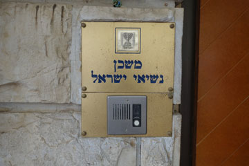 צלצול בפעמון הכניסה הצמוד לשער (צילום: מיכאל יעקובסון)